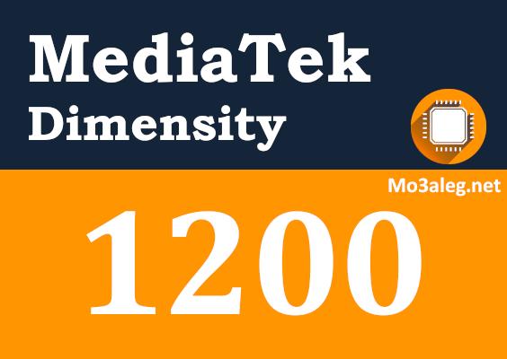 مواصفات MediaTek Dimensity 1200